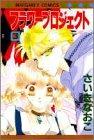 フラワープロジェクト 3 (マーガレットコミックス)