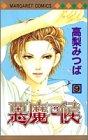 悪魔で候 (9) (マーガレットコミックス (3498))