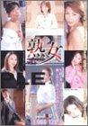 熟女ベストセレクション VOL.2 [DVD]