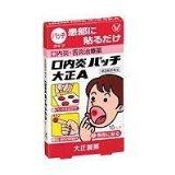 【第3類医薬品】口内炎パッチ大正A 10パッチ ×5