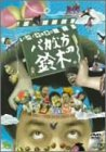 パパイヤ鈴木の「バカな方の鈴木のDVDコミックス1」[DVD]