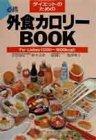 ダイエットのための外食カロリーBOOK—For Ladies