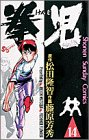 拳児 (14) (少年サンデーコミックス)