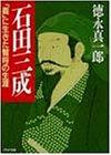 石田三成 (PHP文庫 ト 2-3)