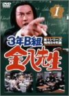 3年B組金八先生 第1シリーズ(1) [DVD]