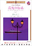 最後の船旅 (エメラルドコミックス ハーレクインシリーズ)