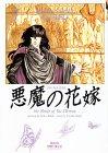 悪魔(デイモス)の花嫁 (7) (プリンセスコミックスデラックス)