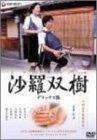 沙羅双樹 デラックス版 [DVD]