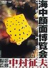 海中顔面博覧会 OKINAWA [DVD]
