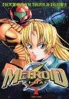 メトロイド 1 マガジンZコミックスの詳細を見る