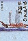 古代日本の航海術 (小学館ライブラリー)の詳細を見る