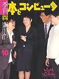季刊・本とコンピュータ (第2期10(2003冬号))