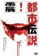 震!都市伝説 [DVD]