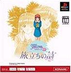 ときめきメモリアル ドラマシリーズ Vol.3 旅立ちの詩 PS one Books