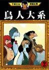 鳥人大系(2) (手塚治虫漫画全集)