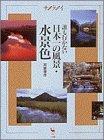誰も行かない日本一の風景・水景色 (サライムック)