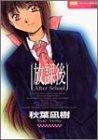放課後 (ホットミルクコミックスエクストラ (No.08))