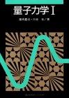 量子力学1 (KS物理専門書)の詳細を見る