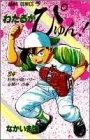 わたるがぴゅん! (34) (ジャンプ・コミックス)
