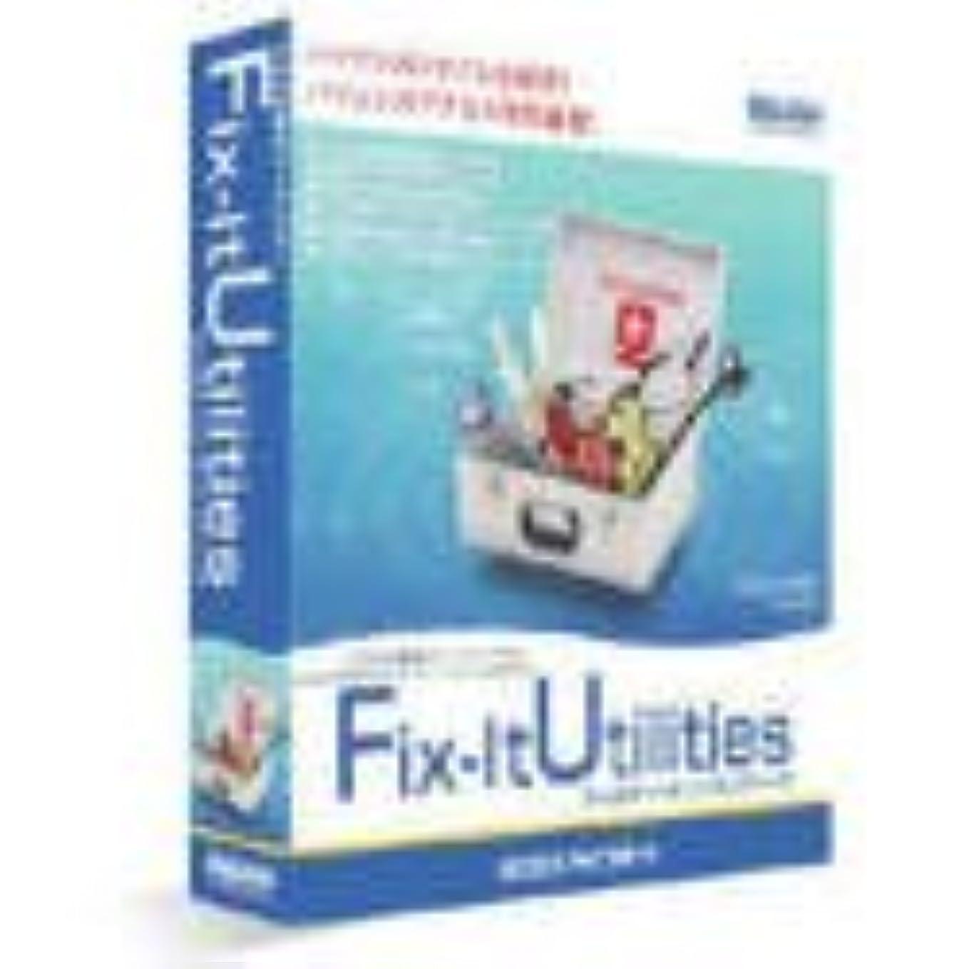 瞳取り囲む小学生Fix-It Utilities