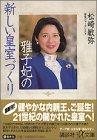 雅子妃の新しい皇室づくり (講談社プラスアルファ文庫)
