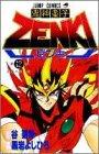 鬼神童子ZENKI (第12巻) (ジャンプ・コミックス)