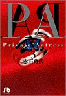 P.A.(プライベートアクトレス) (3) (小学館文庫)