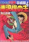 釣りキチ三平 平成版(4)赤沢堤の主 (KCデラックス 週刊少年マガジン)