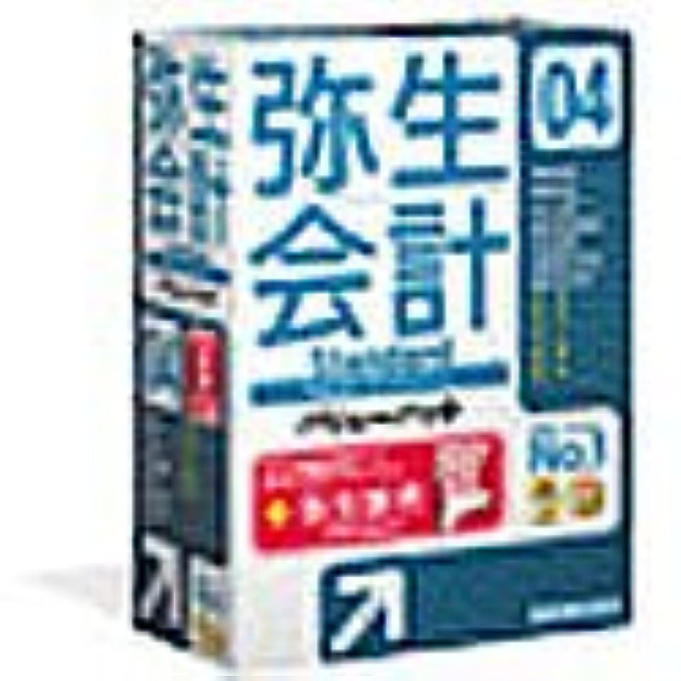 プライム援助する不純【旧商品】弥生会計 04 Standard バリューパック