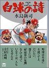 白球の詩 (4) (講談社漫画文庫)