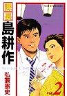 課長島耕作 (Vol.2) (Morning KCDX (1013))