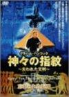 神々の指紋 ~失われた文明~ 忘れられた記憶編 [DVD]