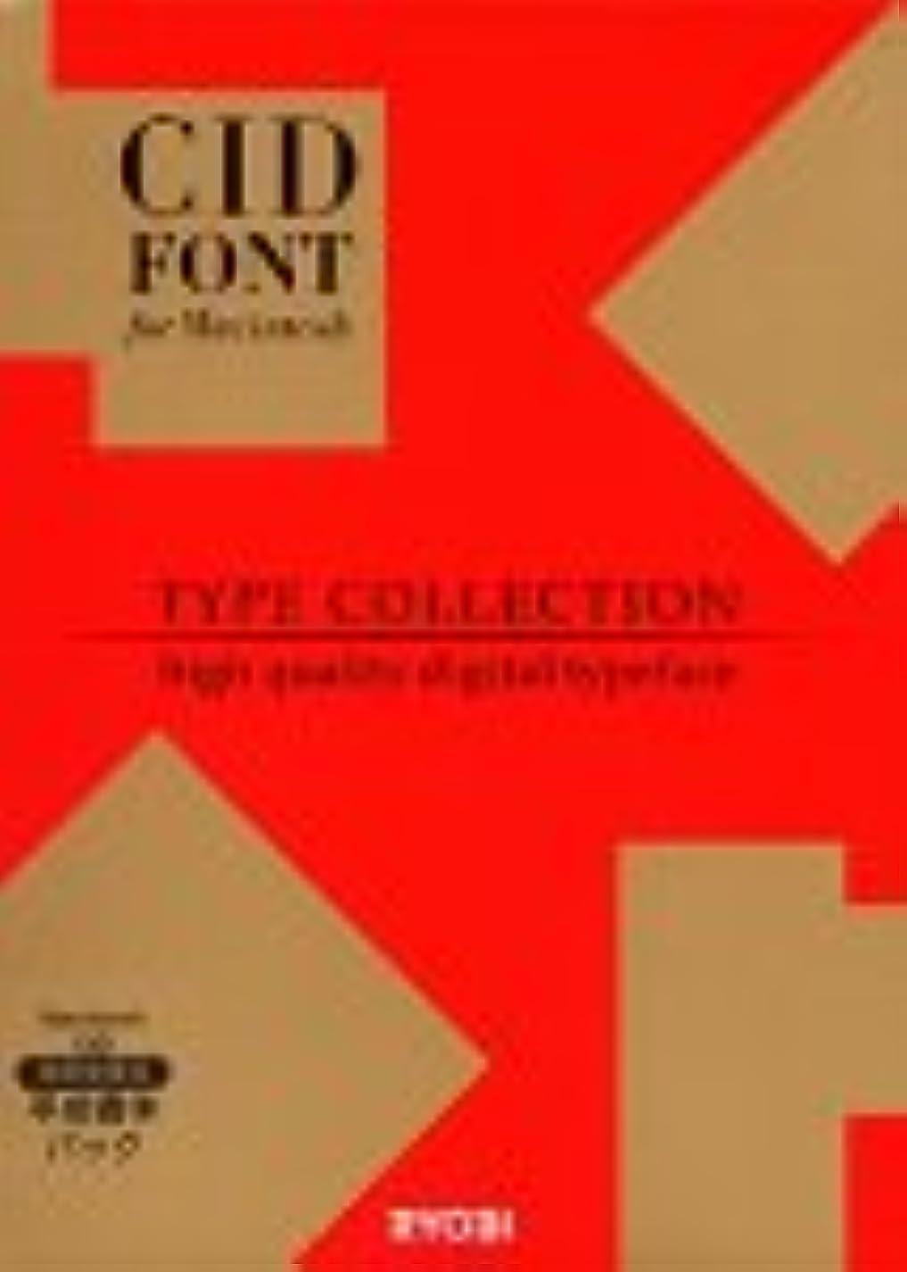 ディレイステーキシャツType Collection 平成書体パック-CID 高解像度版