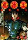 孔雀王:退魔聖伝 1 (ヤングジャンプコミックス)の詳細を見る