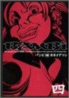 バンビ (4) (Beam comix)