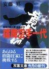 喧嘩空手一代―東海の殺人拳水谷征夫 (双葉文庫)