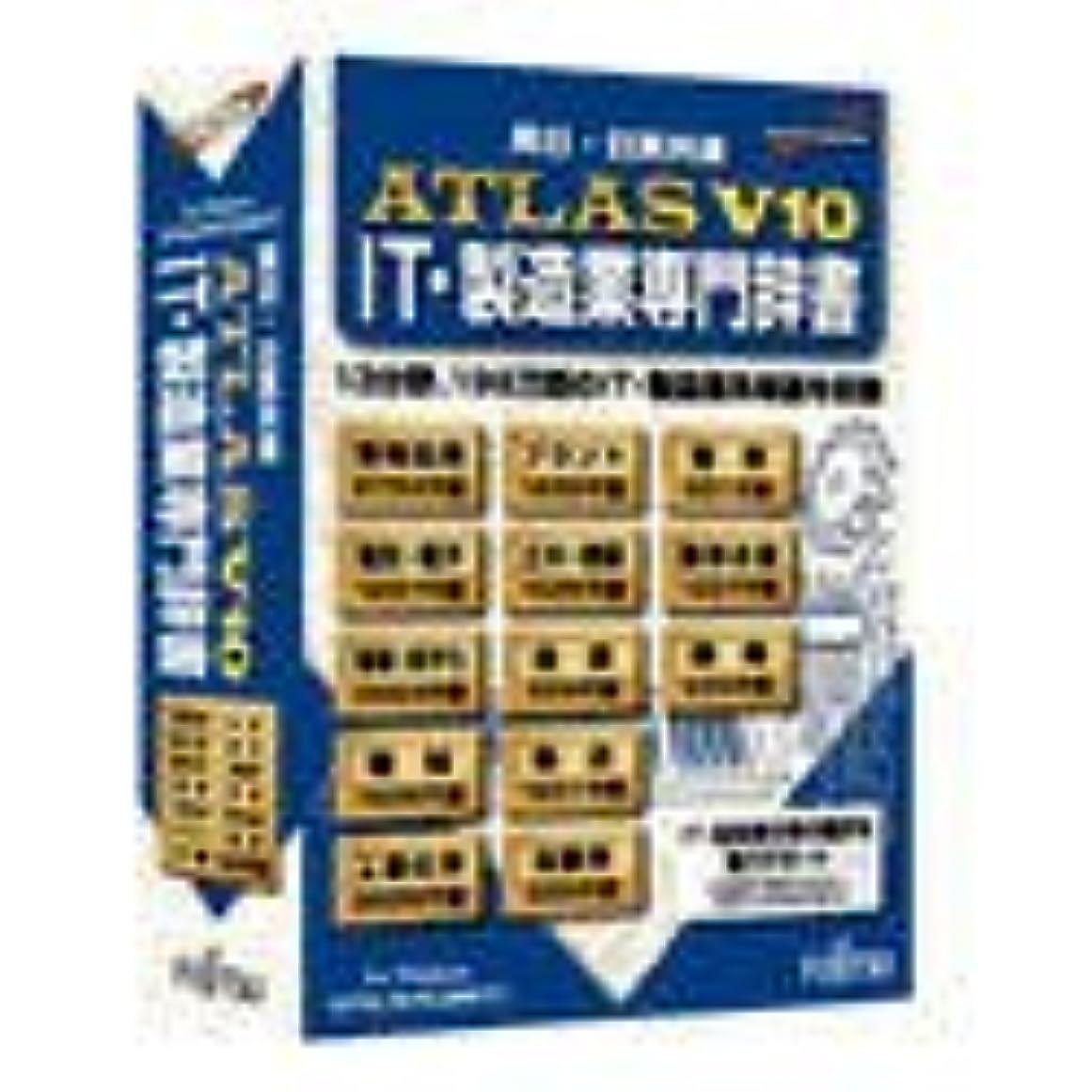 タイトル大気形成Atlas IT?製造業専門辞書 V10