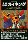 大空魔竜ガイキング (アクションコミックス)
