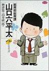 総務部総務課山口六平太 (第9話) (ビッグコミックス)の詳細を見る
