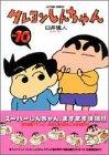 クレヨンしんちゃん (Volume10) (Action comics)