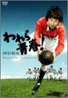 われら青春! DVD-BOX[DVD]