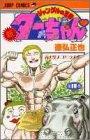 新ジャングルの王者ターちゃん 第18巻 (ジャンプコミックス)