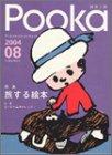 Pooka Vol.08 (Gakken Mook)の詳細を見る