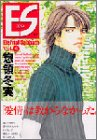 ES Vol.4 (モーニングKC)