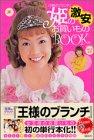 『王様のブランチ』姫の激安お買いものBOOK