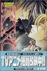 SAMURAI DEEPER KYO(16) (講談社コミックス)