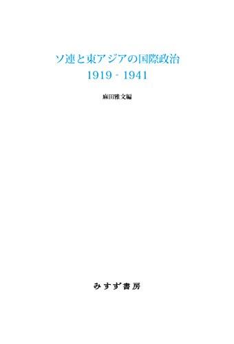 ソ連と東アジアの国際政治 1919-1941