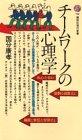 チームワークの心理学 (講談社現代新書 (791))の詳細を見る
