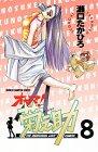 オヤマ!菊之助 8 (少年チャンピオン・コミックス)