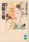 剣難女難 (吉川英治歴史時代文庫)